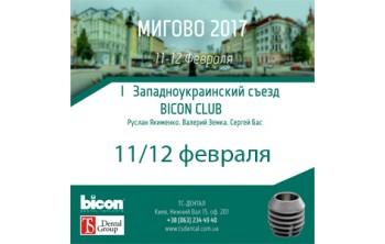 Съезд BICON CLUB на территории курортного комплекса Мигово