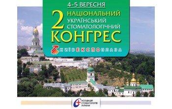МЭДВИН: Стоматология  66-й международный Киевский стоматологический форум АСУ и выставка
