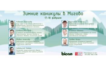 Съезд BICON CLUB 2018 на территории курортного комплекса Мигово