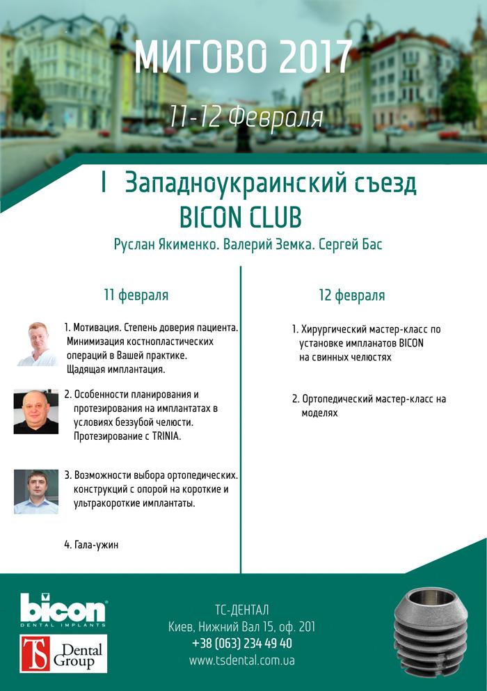 2016-12-16_migovo